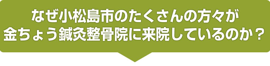 なぜ小松島市の方々は来院するのか