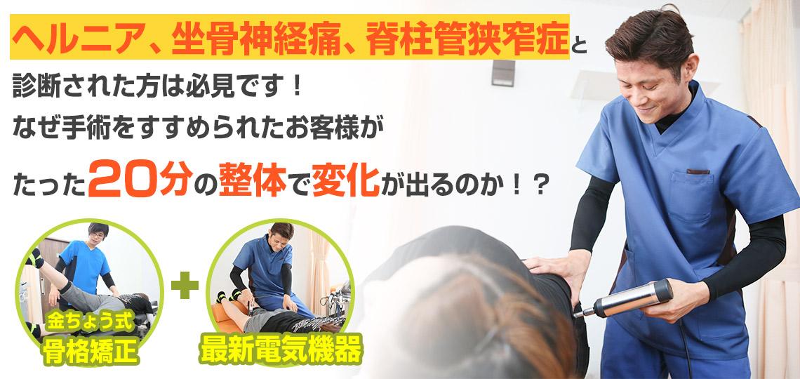 ヘルニア・坐骨神経痛・脊柱管狭窄症