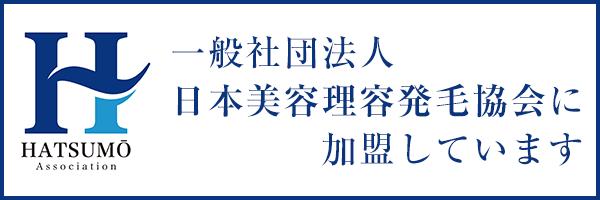 日本美容理容発毛協会